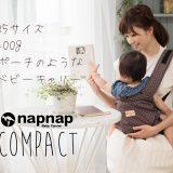 超軽い!napnap(ナップナップ)のコンパクト抱っこ紐は2本目におすすめ。