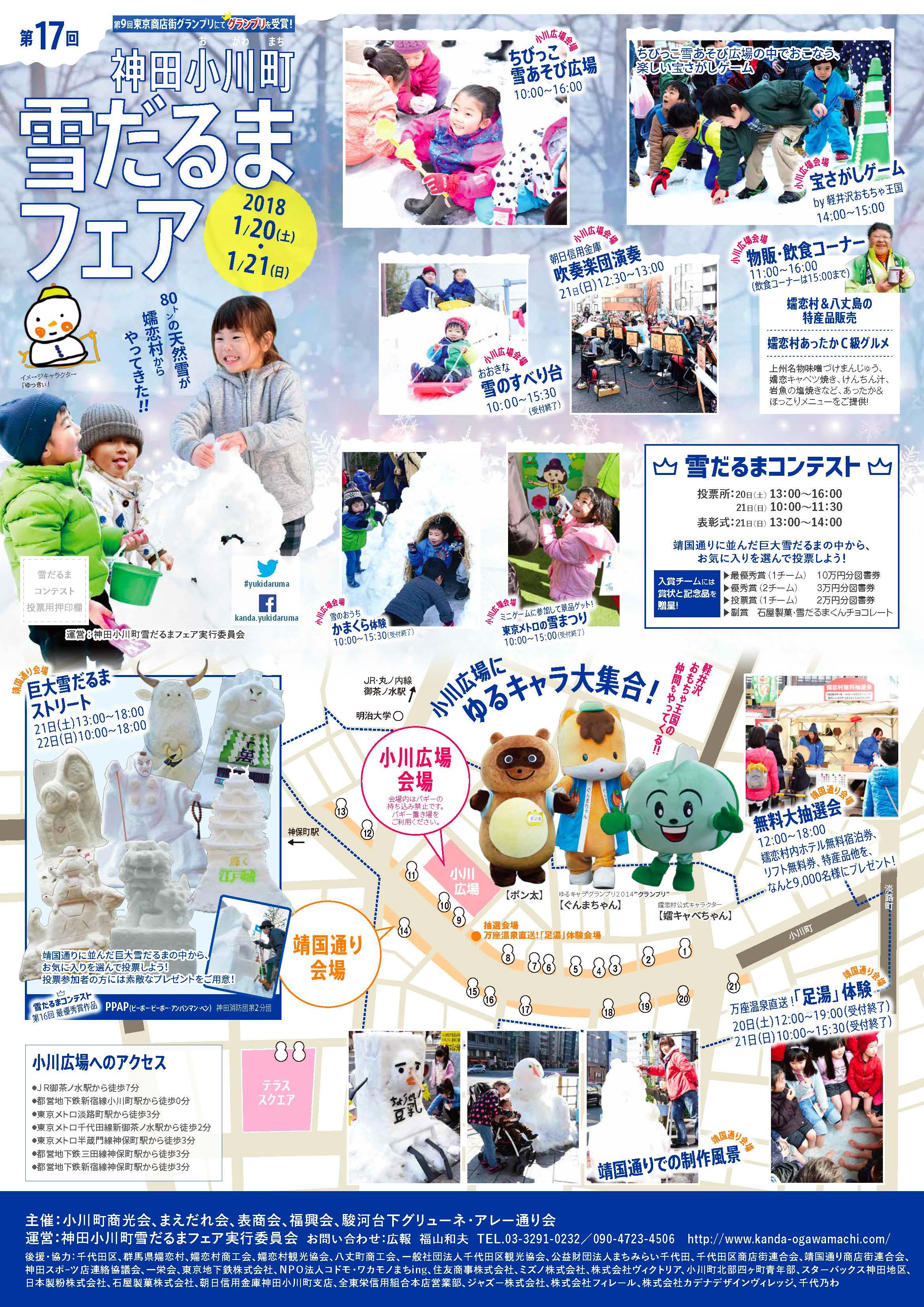 神田小川町雪だるまフェア、東京の雪まつり、嬬恋村の雪