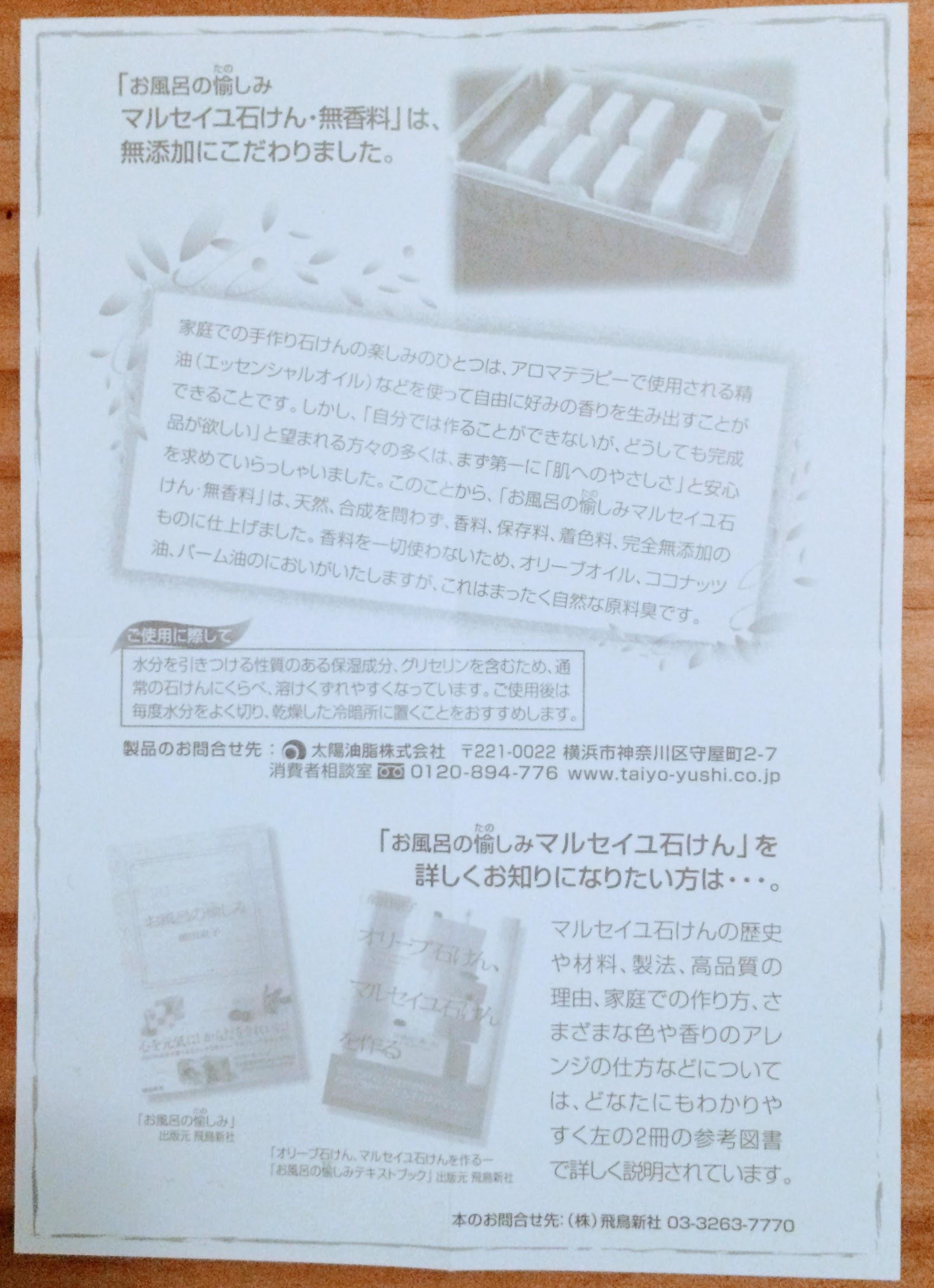 お風呂の愉しみマルセイユ石鹸 オリーブオイル配合 前田京子、太陽油脂、パックスナチュロン