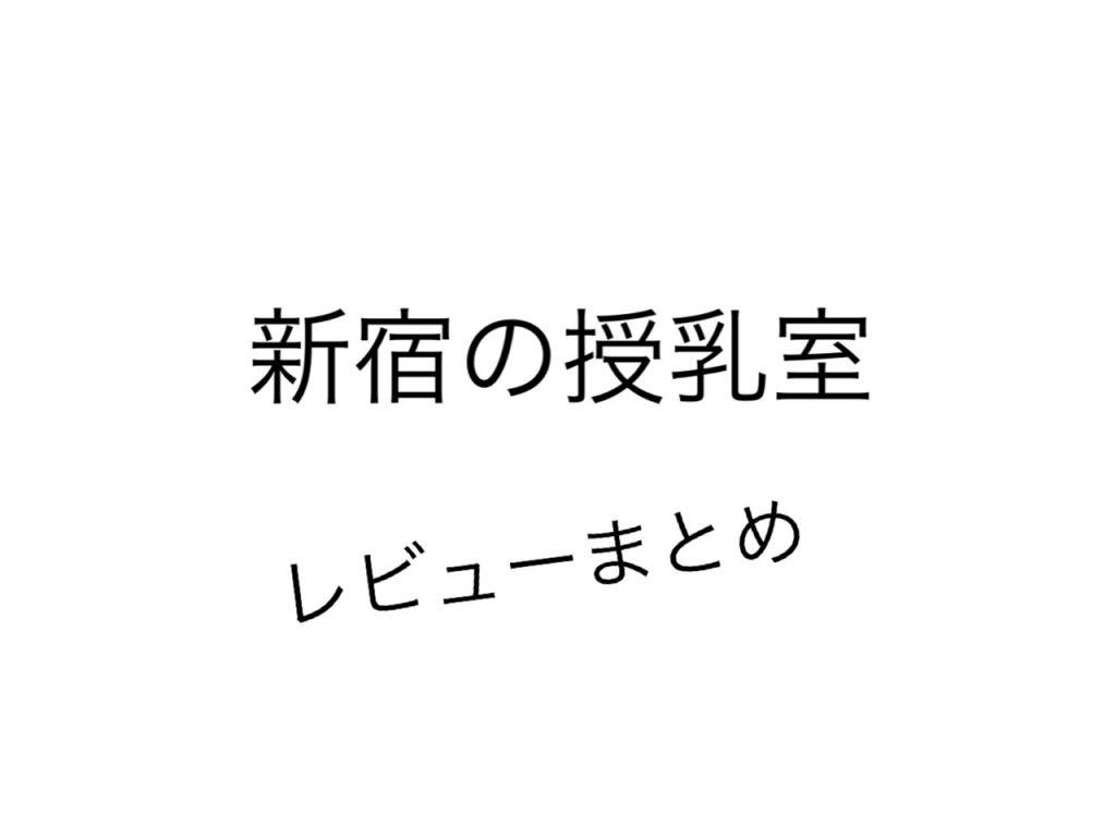新宿の授乳室レビューまとめ