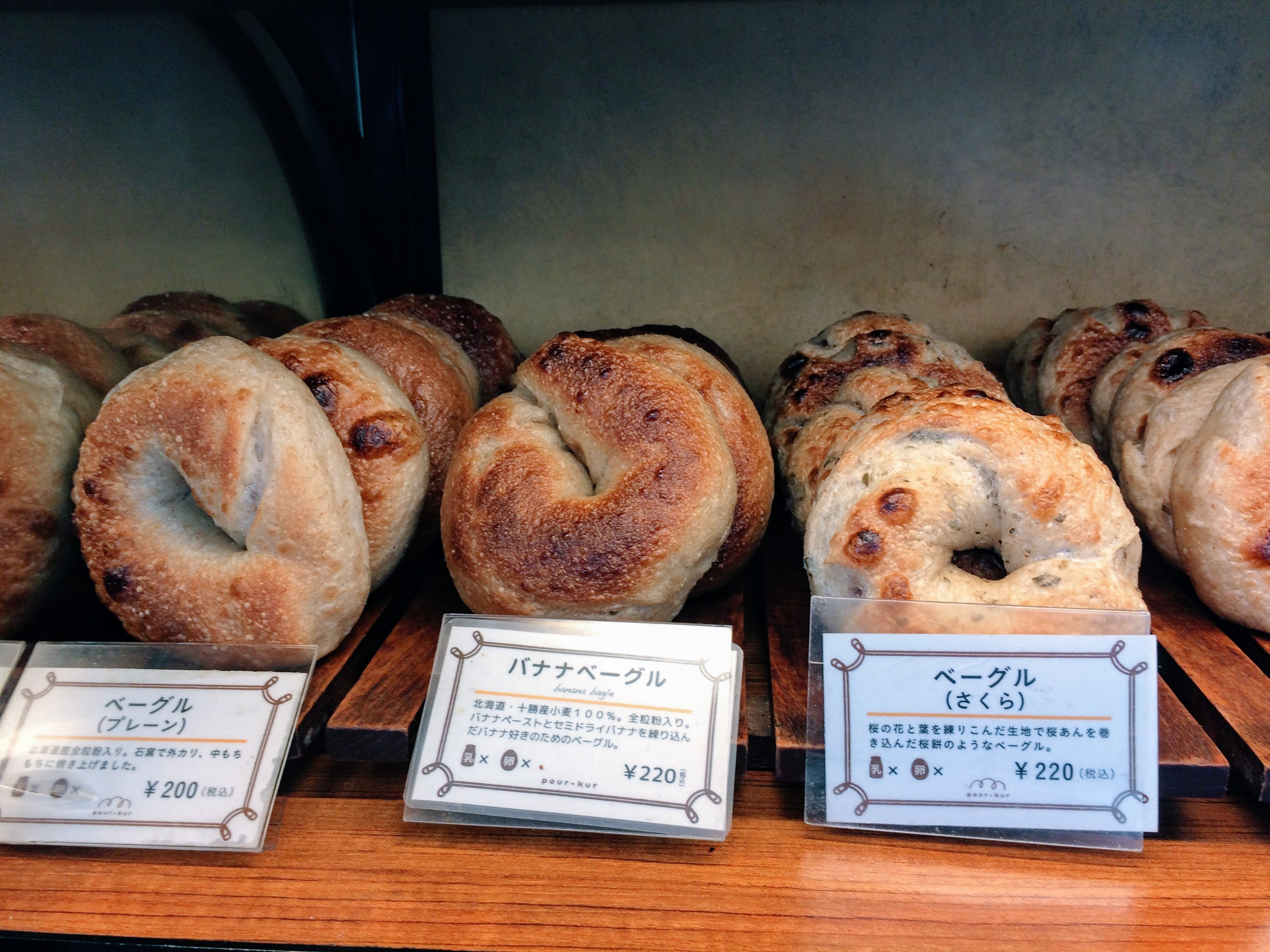 代々木ビレッジのプルクル(pourkur)は低温長時間熟成と自家製酵母