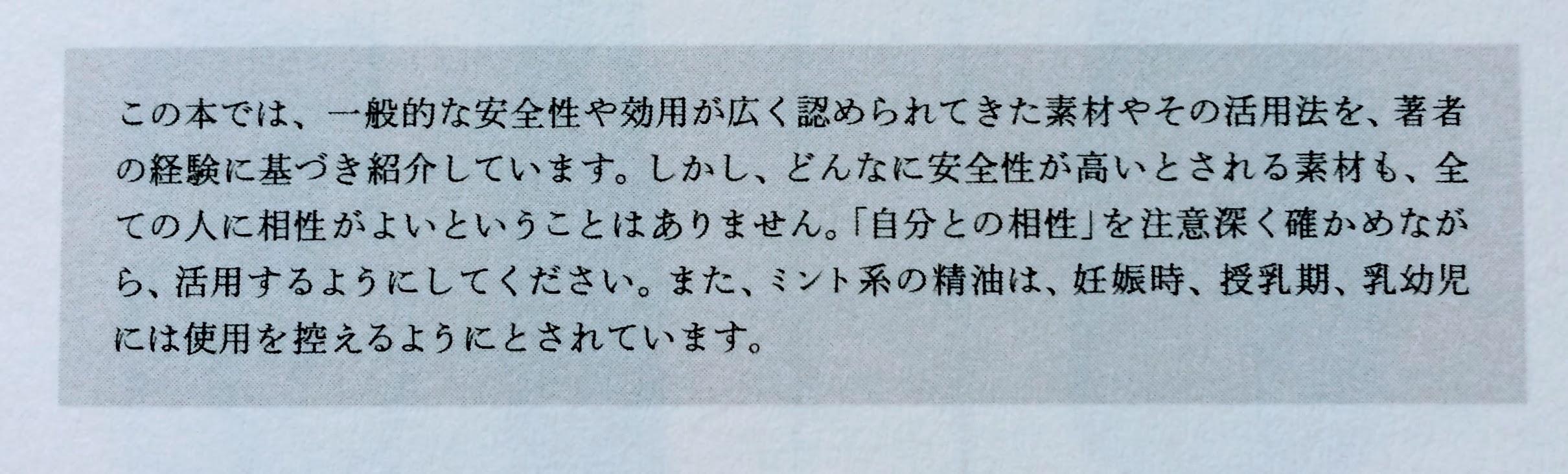 前田京子「はっか油の愉しみ」妊娠中(妊婦)、授乳期、乳幼児には使用を控えること