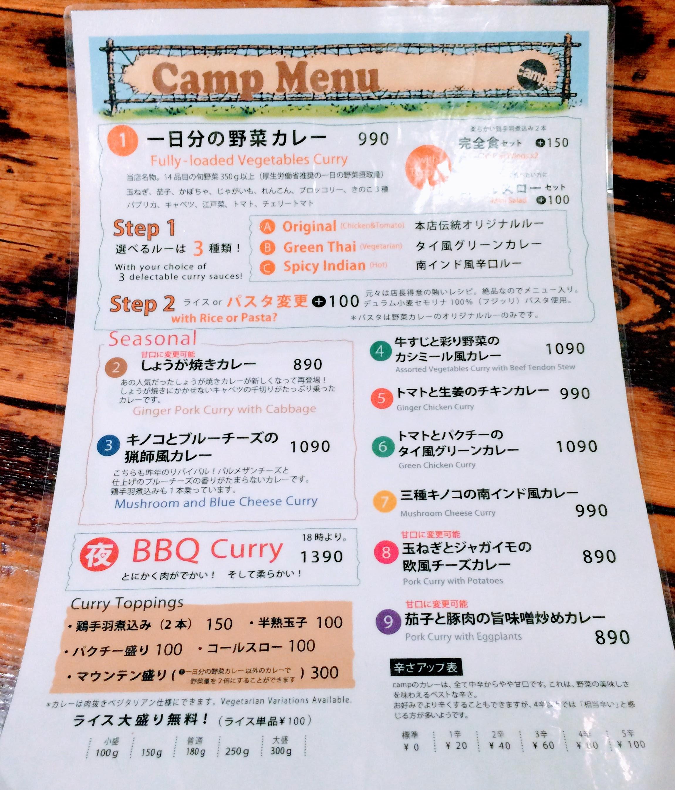 野菜を食べるカレーcanp代々木本店、一日分の野菜カレーのオリジナルルーしか食べたことない!
