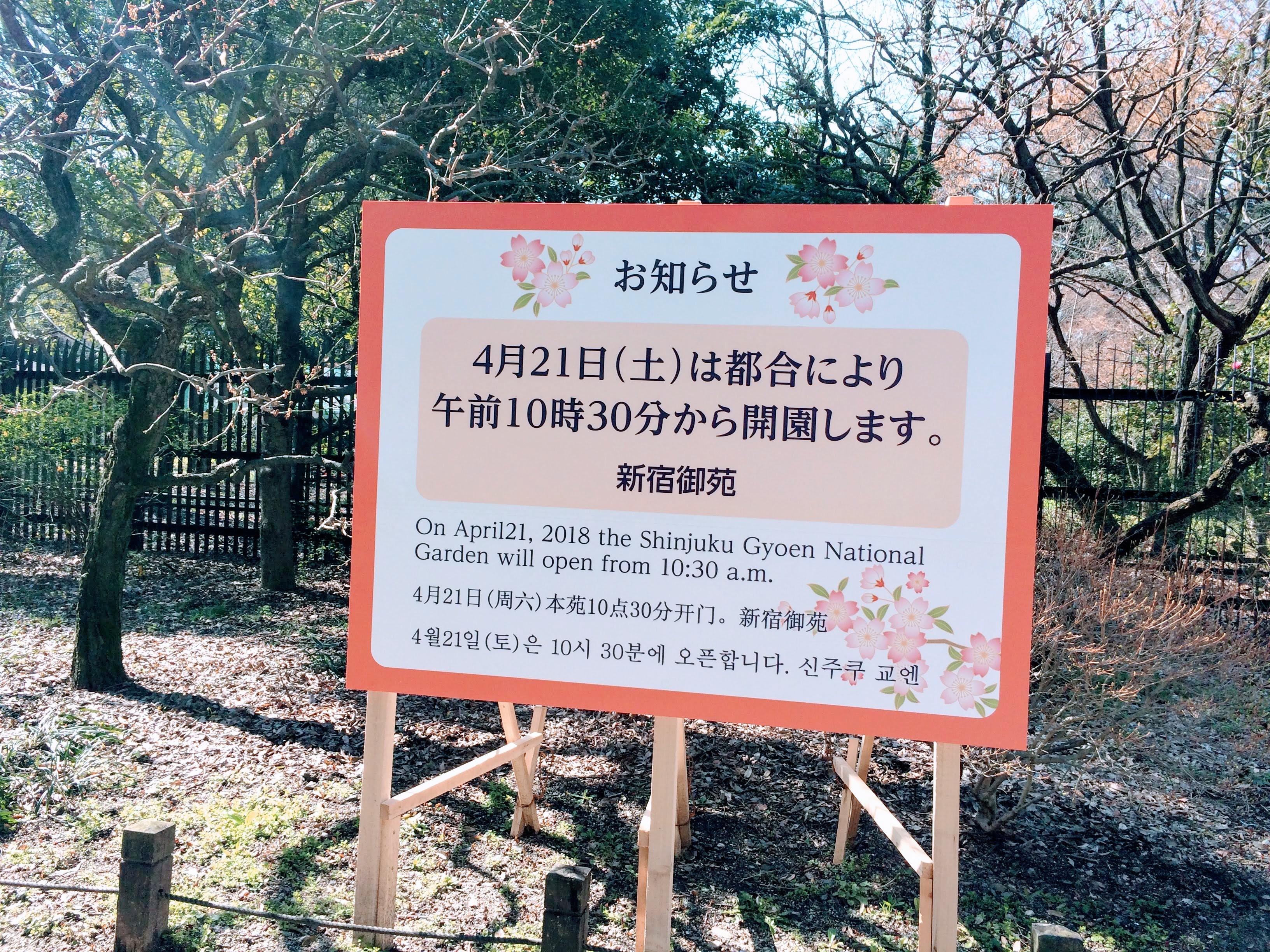 新宿御苑で総理が花見をする日は2018年4月21日(土曜日)