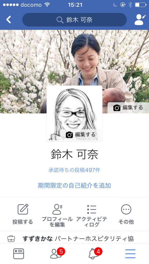 facebookプロフィール20180411