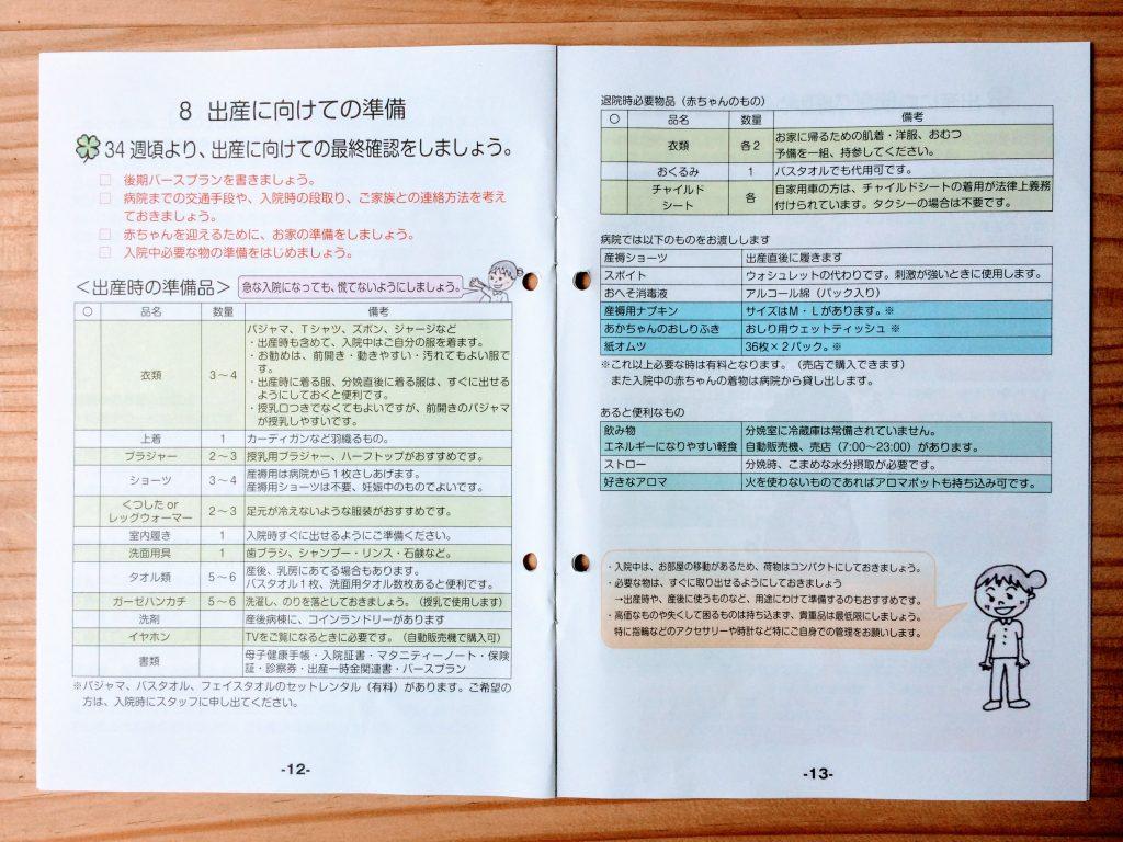 日赤広尾の出産準備用品(出産時の準備品)