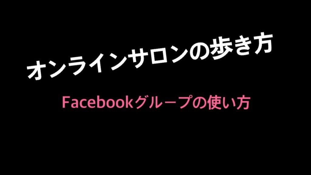 オンラインサロンの歩き方〜facebookグループの使い方〜