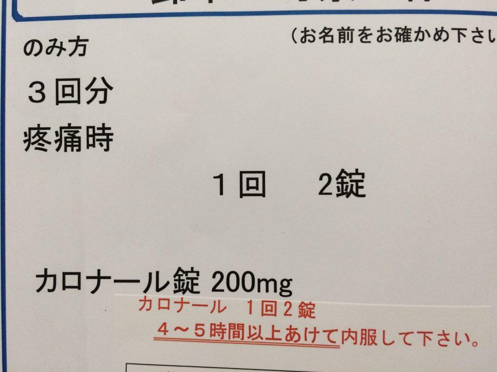 産院で強制的に処方された痛み止めのカロナール