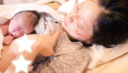 5人目出産レポ1:出産当日(産後0日目)