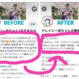 イケハヤさんにコンサルしてもらって、プロフィールを変えてみたよ。