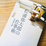 『松浦弥太郎の仕事術』本質的なことはすべてベーシック