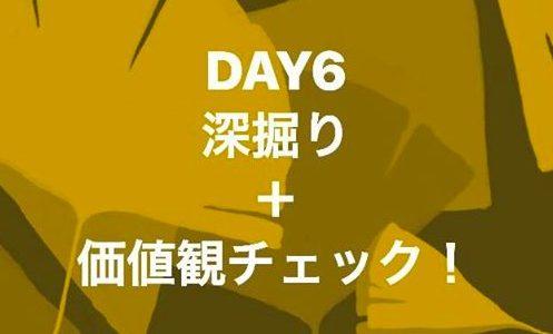 【かなザップDAY6】価値観チェック!!!