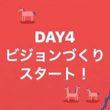【かなザップDAY4】ビジョンづくりスタート!