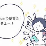 読まなくてもできる しつもん読書会(zoom編)
