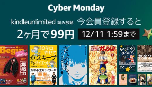 【今がお得】Kindle本が「99円」で2ヶ月間読み放題!本だけじゃなくて雑誌もあるよ!