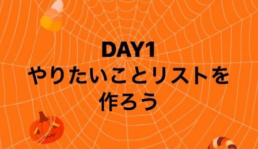 【かなザップDAY1】やりたいことリストを作ろう!