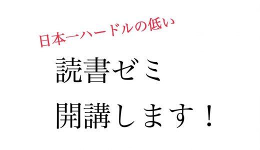 日本一ハードルの低い読書コミュニティに参加したい人は他にいませんか?
