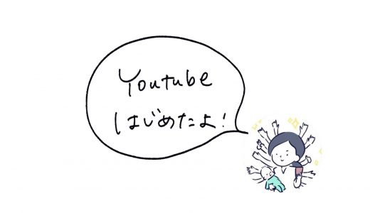 2019年は動画元年!YouTube始めたよ!