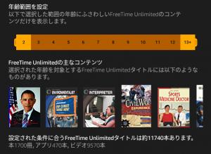 2019年7月31日時点のFreeTime Unlimitedのコンテンツ数は11,740本