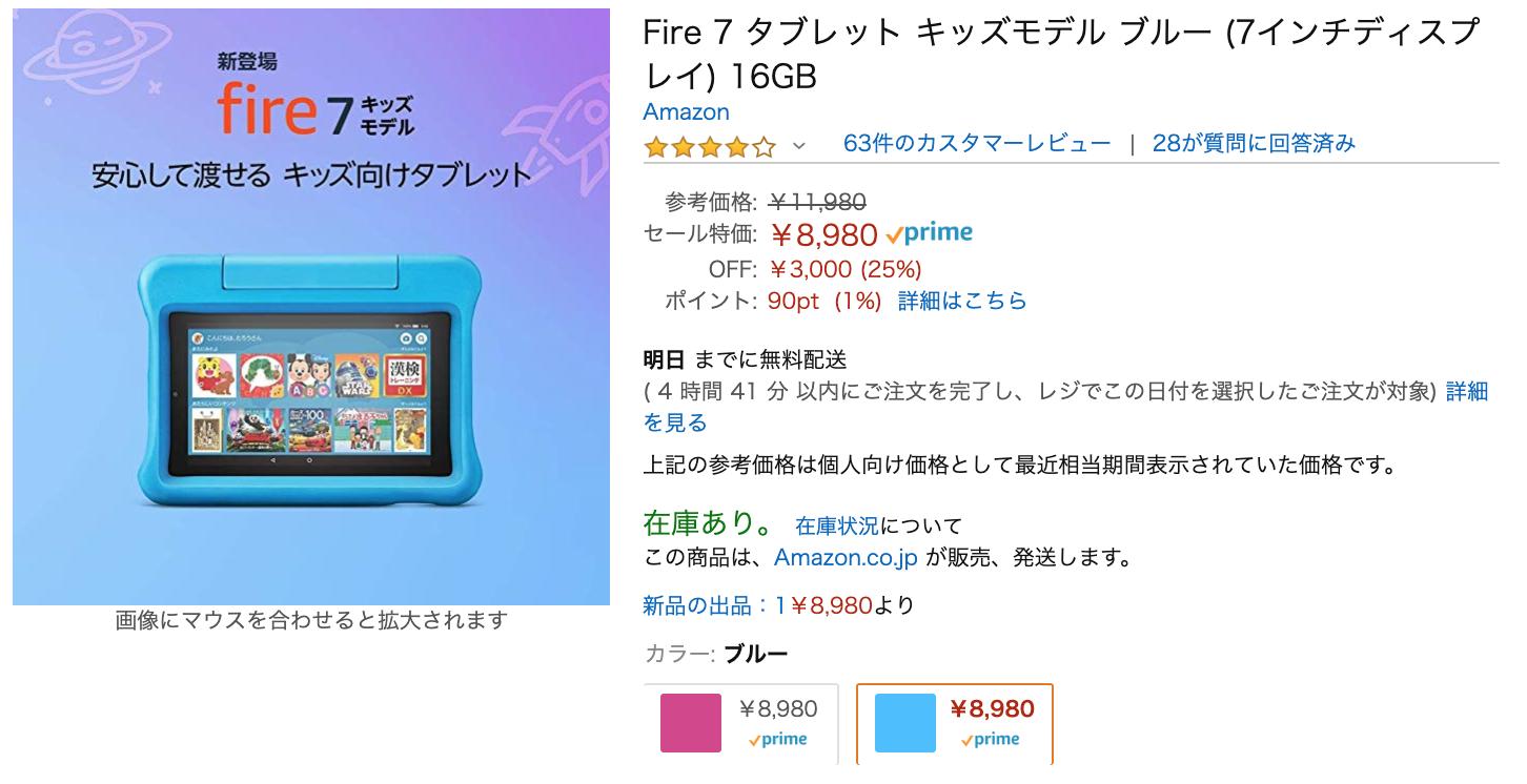 Fire 7 タブレット キッズモデル ブルー (7インチ ディスプレイ) 16GBセール期間中