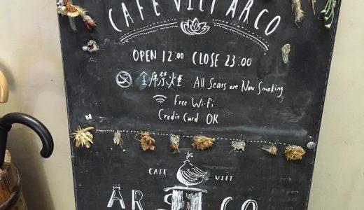 【レビュー】下北沢のカフェ ヴィエット アルコ(cafe viet arco)は子連れにも作業にも、お茶にもご飯にも快適なカフェ
