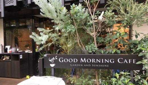 【レビュー】千駄ヶ谷のGoodMorningCafeグッドモーニングカフェナワデイズが3度目の新装開店!子連れで朝食を食べに行こう♪