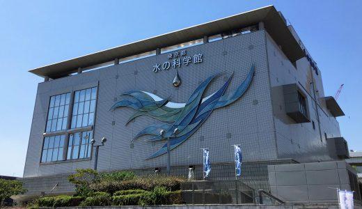 【レビュー】キッズ向け・お台場の無料遊び場なら「東京都水の科学館」がオススメ