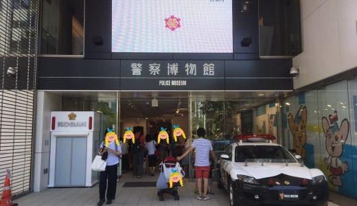 【レビュー】京橋の警察博物館は幼児から外国人まで楽しめる休日の穴場スポット