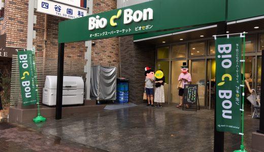 【レビュー】Bio c'Bonビオセボン四谷三丁目〜無料wifi &電源ありのイートインコーナーも併設したオーガニックスーパー