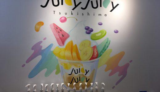 【レビュー】月島もんじゃ焼きの後はソフトクリームとフレッシュジュースでさっぱりデザート!〜Juicy Juicy Tsukishima〜