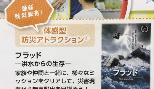 体感型防災アトラクション®〜フラッド洪水からの生存〜渋谷防災フェス2019@代々木公園で開催!