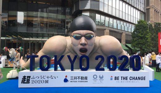 【レビュー】超ふつうじゃない2020展@東京ミッドタウン日比谷で、オリンピックアスリートの身体能力の高さを体感