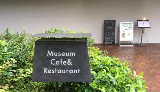 庭園美術館にはフレンチレストランと、庭園を見渡せるcafé TEIENの2つのミュージアムカフェがあります!