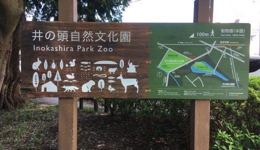 【ぐるっとパス2019】井の頭自然文化園は、動物園・水族館・遊園地・彫刻園が楽しめる多彩な動物園