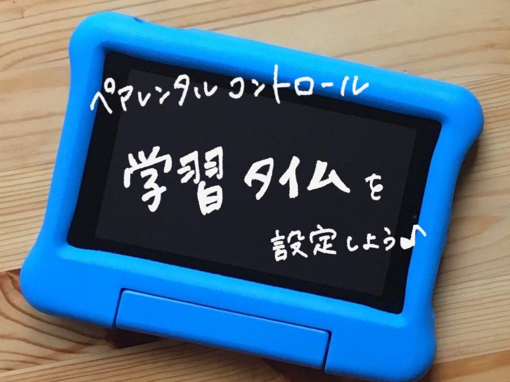 FreeTime Unlimitedで学習タイムを設定する(教育系コンテンツを優先させる)【設定カスタマイズ】