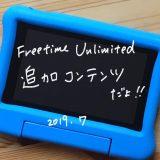 【2019年7月版】FreeTime Unlimitedで読めるkindle本の内、小学生向け590冊を大公開