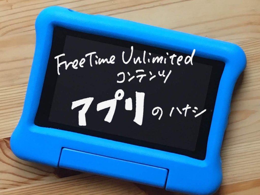 FreeTime Unlimitedに含まれるアプリには、Amazonランキングで人気なコンテンツが多い!