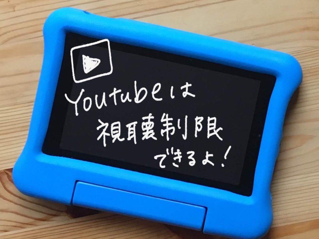 【Youtube視聴制限】子どもに見せたくない動画はブロック!