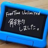 【体験談】FreeTime Unlimitedの解約方法【問合せたら解約させられた】