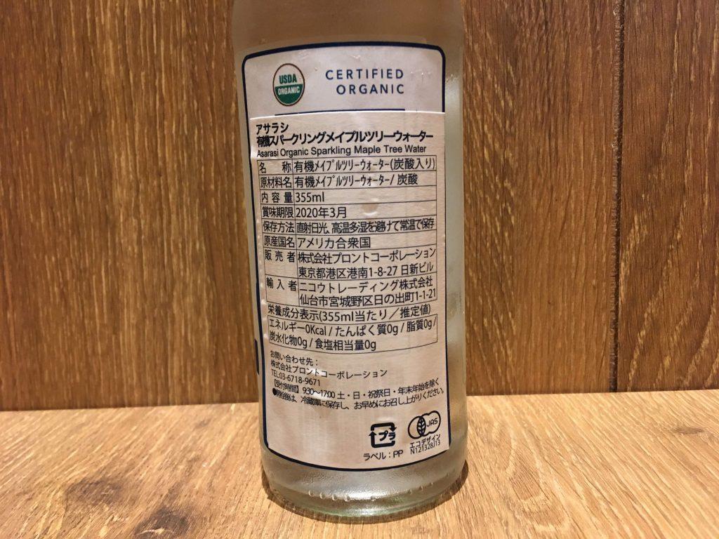 asarasi-organic-sparkling-maple-tree-water