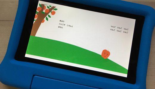 『りんごりんごりんごりんごりんごりんご』はリズムが赤ちゃんを捕えて話さない絵本【FreeTime Unlimited読み放題コンテンツ】