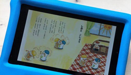 さいとうしのぶさんの「おはなしシリーズ」絵本で子どもとワクワクしよう【FreeTime Unlimited読み放題コンテンツ】