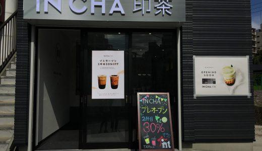 【レビュー】台湾発のタピオカ専門店:印茶(INCHA)代々木店が9月8日グランドオープン!最初の2日間は全品半額