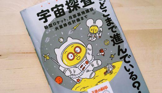 大人だから読みたい!子供の科学★ミライサイエンスシリーズ