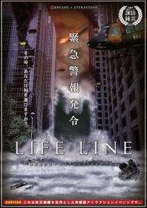 体感型 防災アトラクション®︎フラップゼロα〜LIFE LINEライフライン