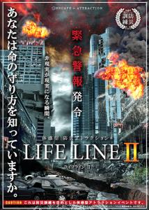 体感型 防災アトラクション®︎フラップゼロα〜LIFE LINEライフライン2