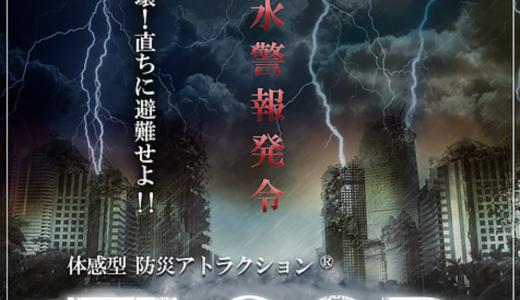 【レビュー】子連れで体感型防災アトラクション®〜フラッド洪水からの生存〜渋谷防災フェス2019体験してきました!