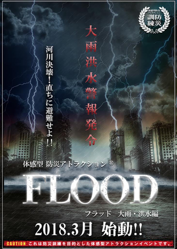 体感型 防災アトラクション®︎フラップゼロα〜FLOODフラッド