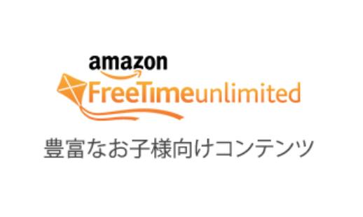 アマゾンの新サービス「Amazon FreeTime Unlimited(フリータイム アンリミテッド)」
