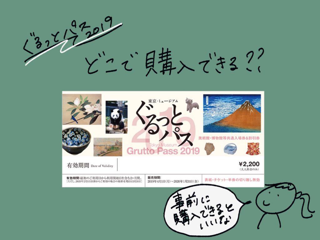 【東京・ミュージアム ぐるっとパス2019】購入場所や使い方は?